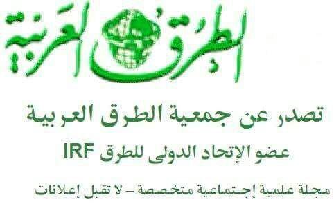 الطرق العربية